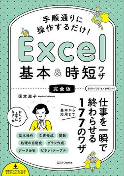 手順通りに操作するだけ! Excel基本&時短ワザ[完全版]  仕事を一瞬で終わらせる 基本から応用まで 177のワザ-電子書籍