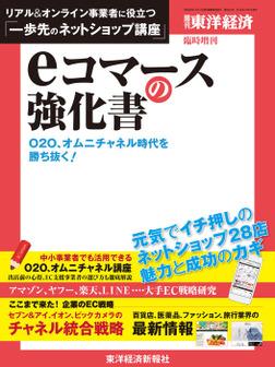 週刊東洋経済臨時増刊 eコマースの強化書-電子書籍