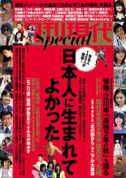 週刊現代Special (スペシャル) 2016年第1号-電子書籍