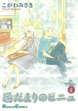 陽だまりのピニュ 4巻-電子書籍