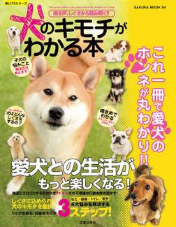 鳴き声、しぐさから読み解く!! 犬のキモチがわかる本-電子書籍