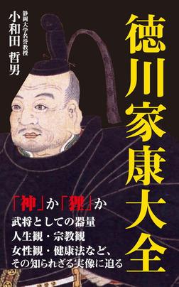 徳川家康大全(KKロングセラーズ)-電子書籍