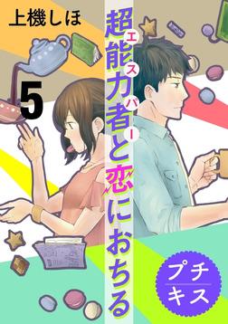 超能力者と恋におちる プチキス(5)-電子書籍