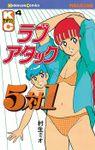 ラブアタック5対1(月刊少年マガジン)