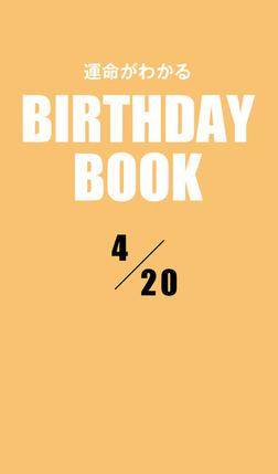 運命がわかるBIRTHDAY BOOK  4月20日-電子書籍