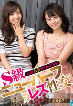 S級ニューハーフ濃厚レズ性交 高級人妻オイルエステ Episode.02-電子書籍
