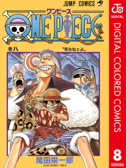 ONE PIECE カラー版 8-電子書籍