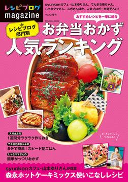 レシピブログmagazine Vol.12 春号-電子書籍