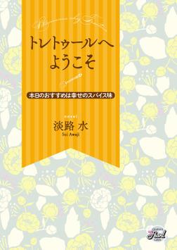 トレトゥールへようこそ~本日のおすすめは幸せのスパイス味~-電子書籍