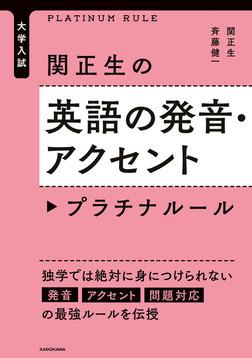 大学入試 関正生の英語の発音・アクセント プラチナルール-電子書籍