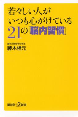 若々しい人がいつも心がけている21の「脳内習慣」-電子書籍