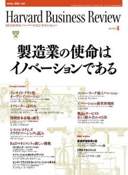 DIAMONDハーバード・ビジネス・レビュー 10年4月号-電子書籍