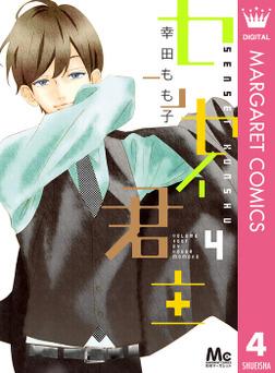 センセイ君主 4-電子書籍