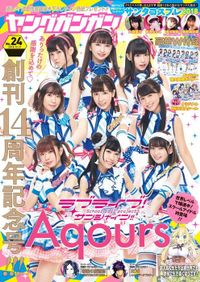 デジタル版ヤングガンガン 2018 No.24