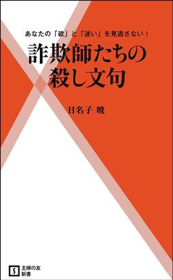 詐欺師たちの殺し文句-電子書籍