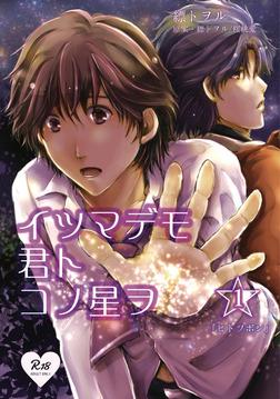 イツマデモ君トコノ星ヲ・1-電子書籍