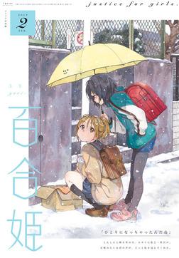 コミック百合姫 2019年2月号[雑誌]-電子書籍