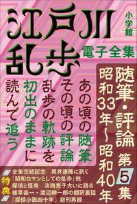 江戸川乱歩 電子全集20 随筆・評論第5集