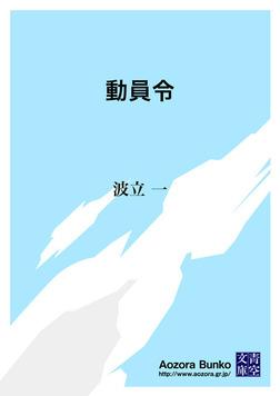 動員令-電子書籍