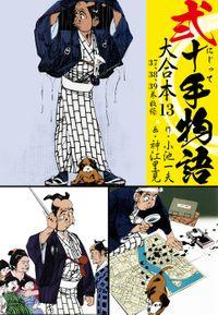 弐十手物語 大合本13(37.38.39.巻)