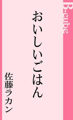 おいしいごはん-電子書籍
