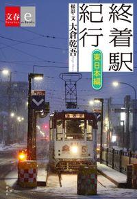 終着駅紀行 東日本編【文春e-Books】