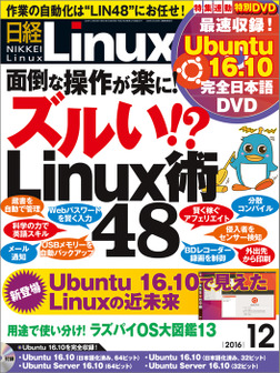 日経Linux(リナックス) 2016年 12月号 [雑誌]-電子書籍