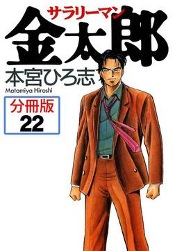 サラリーマン金太郎【分冊版】 22-電子書籍