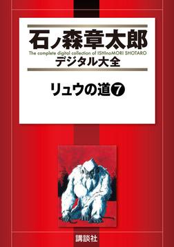 リュウの道(7)-電子書籍