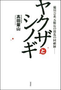 稲川会系元総長の波乱の回顧録― ヤクザとシノギ