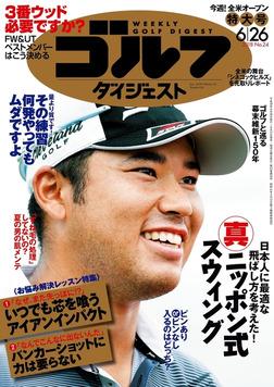 週刊ゴルフダイジェスト 2018/6/26号-電子書籍