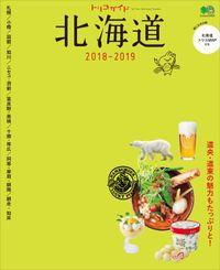 トリコガイド 北海道 2018-2019