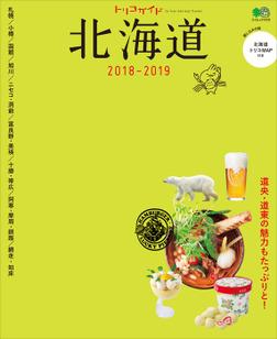 トリコガイド 北海道 2018-2019-電子書籍