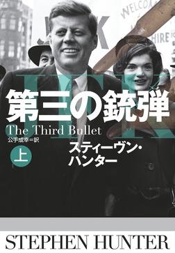 第三の銃弾(上)-電子書籍