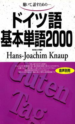 聴いて、話すための ドイツ語基本単語2000-電子書籍