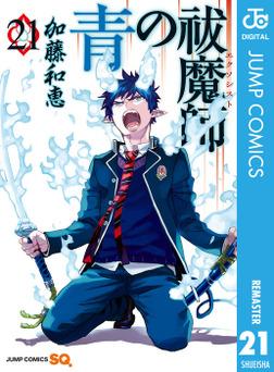 青の祓魔師 リマスター版 21-電子書籍