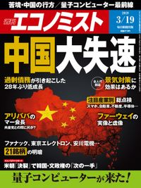 週刊エコノミスト (シュウカンエコノミスト) 2019年03月19日号