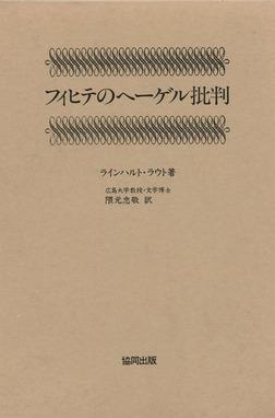 フィヒテのヘーゲル批判-電子書籍