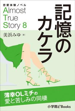 恋愛体験ノベル Almost True Story8 記憶のカケラ【短編】-電子書籍