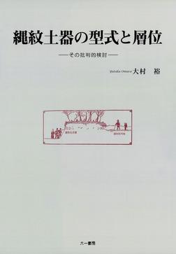 縄紋土器の型式と層位 その批判的検討-電子書籍