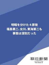 明暗を分けた4原発 福島第二、女川、東海第二も事態は深刻だった