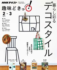NHK 趣味どきっ!(月曜) 暮らし彩るデコスタイル2019年2月~3月