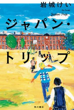 ジャパン・トリップ-電子書籍
