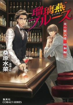 炎の蜃気楼 昭和編3 瑠璃燕ブルース-電子書籍
