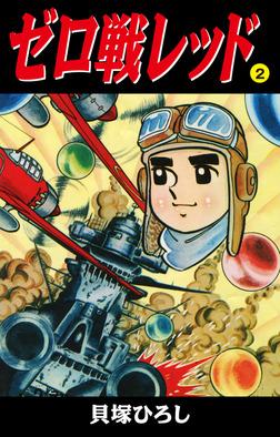 ゼロ戦レッド 読切版 2-電子書籍