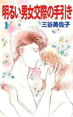明るい男女交際の手引き(1)-電子書籍