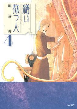 繕い裁つ人(4)-電子書籍
