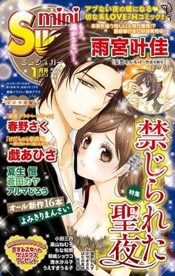 miniSUGAR Vol.24(2013年1月号)-電子書籍