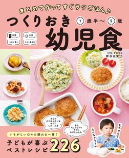 まとめて作ってすぐラクごはん♪ つくりおき幼児食 1歳半~5歳-電子書籍