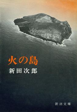 火の島-電子書籍